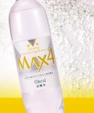 強炭酸水MAX4