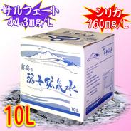 福寿鉱泉水10Lバッグインボックス(BIB)コック付 シリカを160mg/L含む霧島の硬水(天然温泉水・シリカ水)【送料無料(北海道・沖縄は除く)】