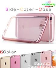 【メール便送料無料】シリコンサイドカラーiPhone6/6s Plus(5.5インチ) ケース [ピンクゴールド]