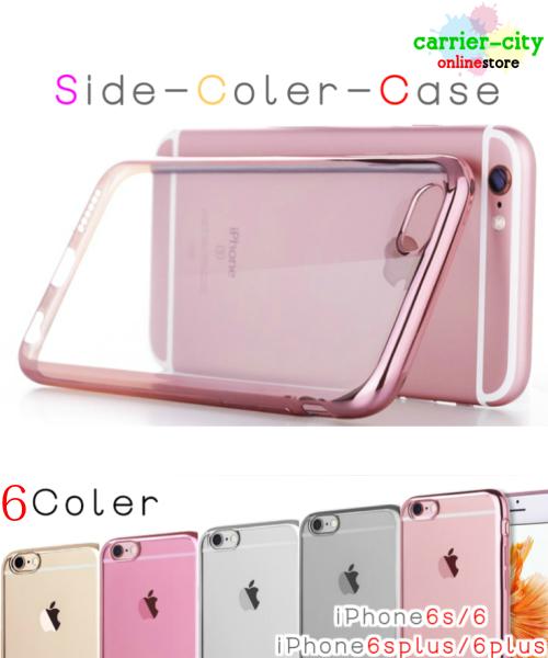 【メール便送料無料】シリコンサイドカラーiPhone6/6s Plus(5.5インチ) ケース [シルバー]