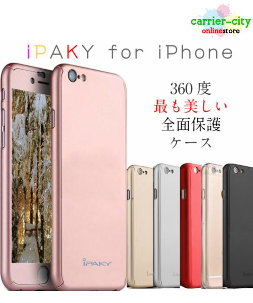 【メール便送料無料】ipaky 360°最も美しい全面保護 iphoneiPhone6/6s (4.7インチ) ケース [シルバー]