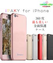 【メール便送料無料】ipaky 360°最も美しい全面保護 iPhone6/6s Plus(5.5インチ) ケース [ブラック]