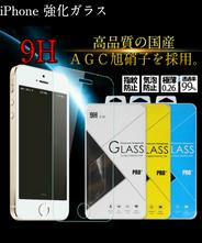 【メール便送料無料】国産AGC旭硝子使用 / 強化ガラスiPhone6/6s Plus(5.5インチ)