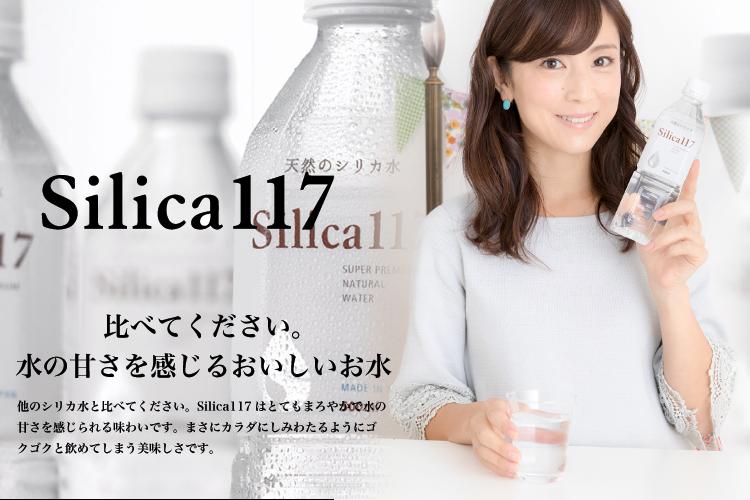 天然シリカ水Silica117