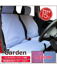【NEW】 全席分シートカバー シートカバー 軽自動車 ガーデン 2カラー かわいい 装着15分!90%の車に適合♪青