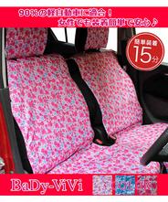 【NEW】 全席分シートカバー シートカバー 軽自動車 花柄 3カラー かわいい装着15分!90%の車に適合♪ ピンク