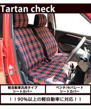 【NEW】 全席分シートカバー シートカバー 軽自動車 タータンチェック かわいい 装着15分!90%の車に適合♪