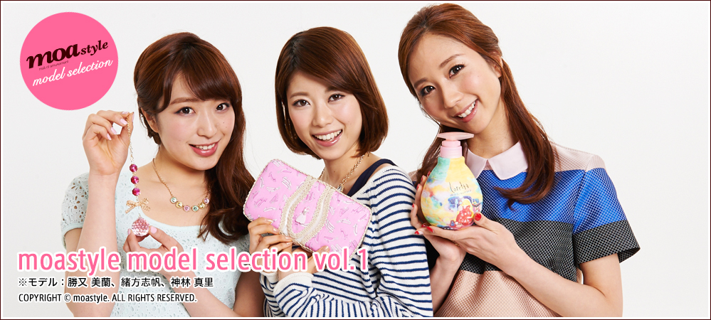 moastyle model selection vol.1