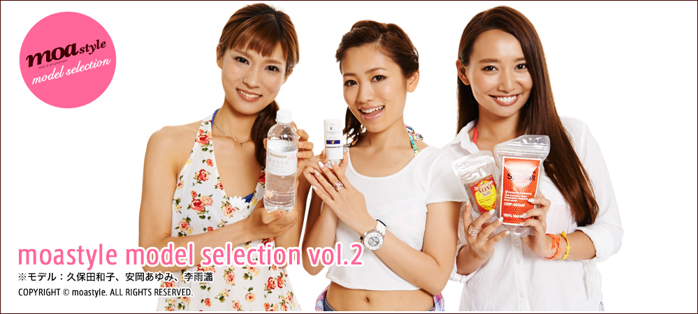 moastyle model selection vol.2