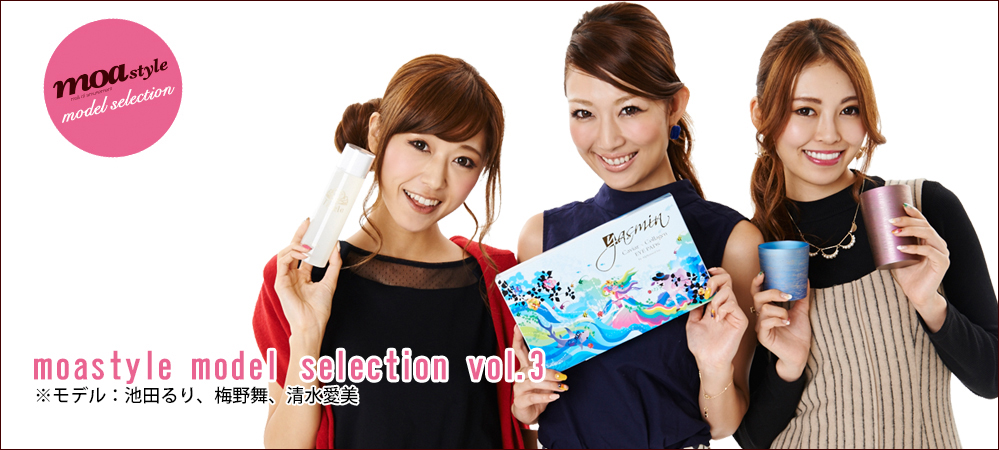 moastyle model selection vol.3
