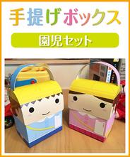 手提げボックス【園児】女の子4個・男の子4個セット