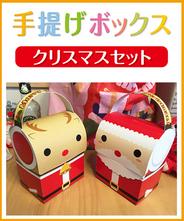 手提げボックス【クリスマス】サンタ4個・トナカイ4個セット