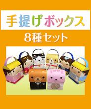 手提げボックス8種セット【犬猫】【園児】【七夕】【ブライダル】