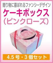 ケーキボックス(トレー付)4.5号【ピンクローズ】3個セット