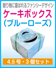 ケーキボックス(トレー付)4.5号【ブルーローズ】3個セット