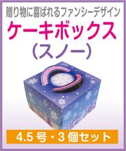 ケーキボックス(トレー付)4.5号【スノー】3個セット
