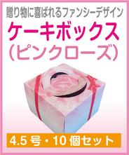 ケーキボックス(トレー付)4.5号【ピンクローズ】10個セット