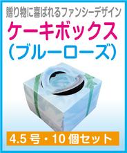 ケーキボックス(トレー付)4.5号【ブルーローズ】10個セット