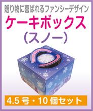 ケーキボックス(トレー付)4.5号【スノー】10個セット