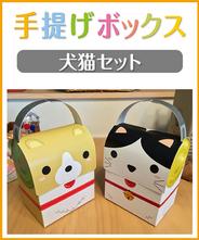 手提げボックス【犬猫】犬10個・猫10個セット
