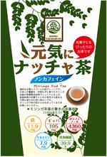 おいしい農薬発酵モリンガ茶 2.0g×30ティーバッグ