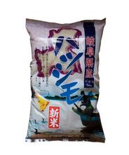 ハツシモ(精米)5kg