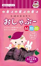 紫芋 おしゃぶー 1袋 30g入り 5袋