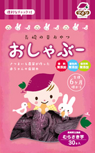 紫芋 おしゃぶー 1袋 30g入り 10袋