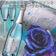 ブルーのワイン「ブランドブルー」と枯れないお花プリザーブドフラワー「青いバラ」