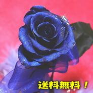送料無料!プリザーブドフラワー ステム付「青いバラ」枯れないお花