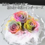 送料無料!プリザーブドフラワー「レインボードリーム」世界に一つだけの花 レインボーローズ