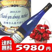 送料無料!カーネーション鉢植えと甘口白ワイン「お母さんありがとう」エチケット(ピーロートブルー)セット