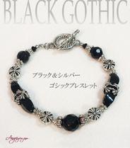 BLACK GOTHICブレスレット