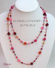ピンク&オレンジマルチカラーポップネックレス
