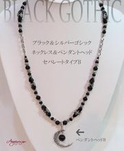 BLACK GOTHICネックレス&ペンダントヘッドセパレートタイプ