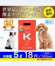 【送料無料】 アクアK 【ペット飲料、植物給水用】【5L(5,000ml)】