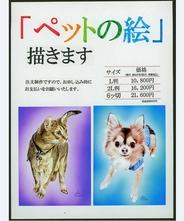 【オーダーメイド】世界でたった一枚のペットの肖像画 L判(7.5x11.5cm)