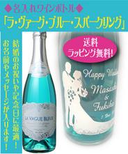 OPENキャンペーンにつき、送料無料!【名入れワインボトル】ラ・ヴァーグ・ブルースパークリング