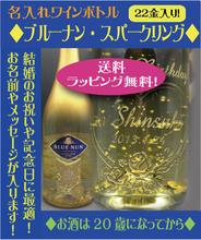 OPENキャンペーンにつき、送料無料!【名入れワインボトル】ブルーナン スパークリング ゴールドエディション