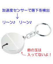 電子鈴DS-01S(銀色)