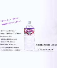 「生命基盤水 安心院」2000ml × 6本