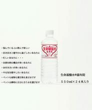 「生命基盤水 湯布院」 【送料無料】550ml × 24本
