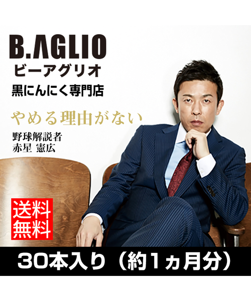 B.AGLIO リボーン 7本入り