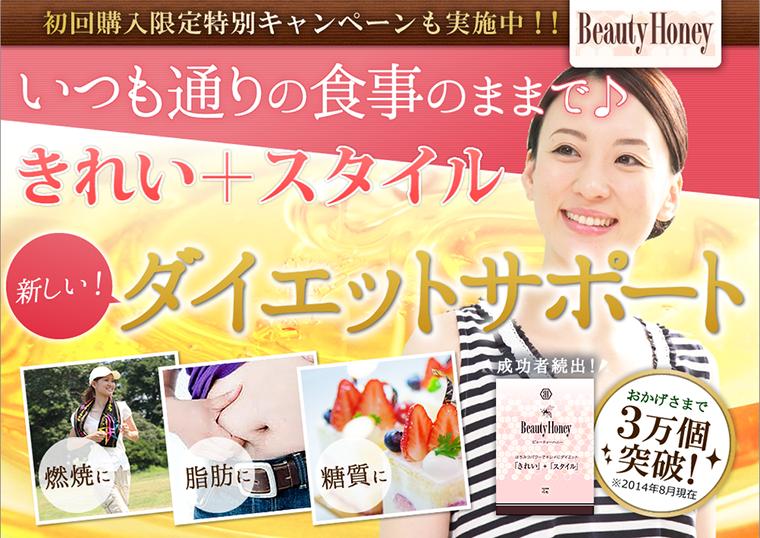 BeautyHoney