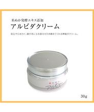 米ぬか発酵エキス添加・アルビダクリーム