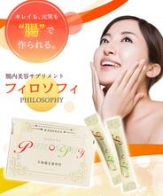 【定期購入】腸内美容サプリメント PHILOSOPHY(フィロソフィ)送料無料