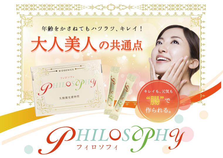 株式会社Biogenics Tokyo