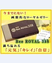 【送料無料】■他とは違う!画期的なローヤルゼリー■ Bee ローヤル 358