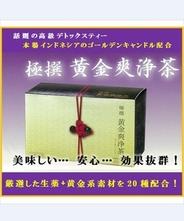 【送料無料】■便秘・・・おまかせ!するっと解決!ゴールデンキャンドル配合~話題の高級デトックス茶■ 極撰 黄金爽浄茶