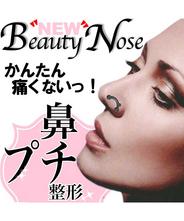 鼻プチ 正規品 鼻ぷち ビューティーノーズ ノーズシークレット 鼻整形